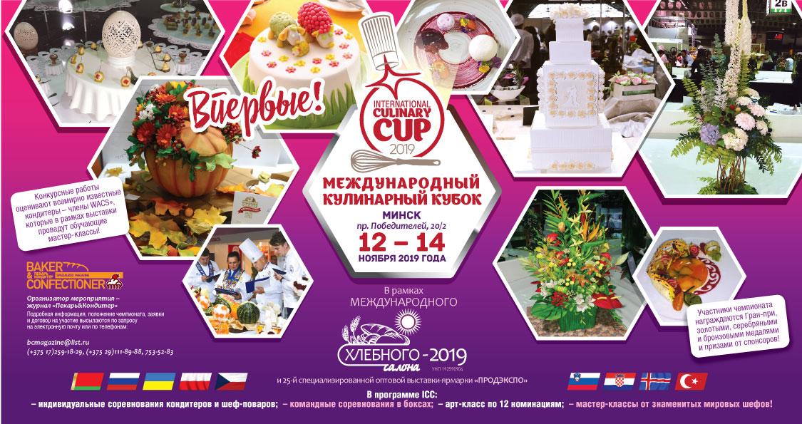 Международный кулинарный кубок