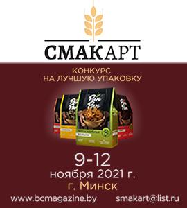 """Конкурс """"СмакАрт"""" на лучшую упаковку пройдет в рамках 7-го Международного хлебного салона"""